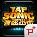 TAP SONIC 音速出擊 官方中文版