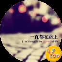 YOO主题-一直都在路上