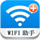 WiFi上彀助足