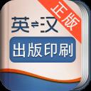 外教社出版印刷英语词典 海词出品