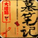 盗墓笔记大合集(全)