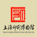 上海印刷博物馆