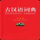 古汉语精解词典