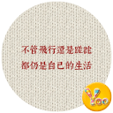 YOO主题-各自安好