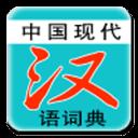 汉语词典-离线版