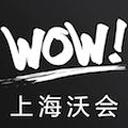 Shanghai WOW!VIP 上海沃会