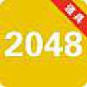 2048道具版