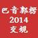 交规模拟考试2014(巴音郭楞_c类)