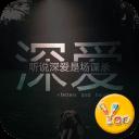 YOO主題-深愛