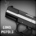 武器 - 手槍