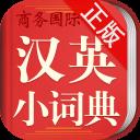 新课标汉英小词典