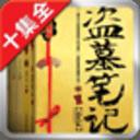 盗墓笔记10本全(免费版)