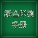 綠色印刷手冊