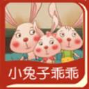 糖果派互动绘本之小兔乖乖