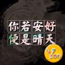 YOO主题-不离不弃