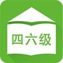 英语备考-四六级