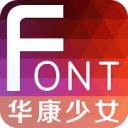华康少女字体-免费版