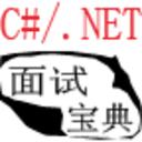 C#/.Net 面试宝典