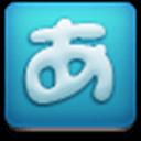 学日语之五十音图v1.2