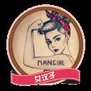 Man Girl 啪啪