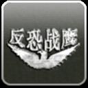 反恐战鹰(完整版)