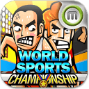 世界体育锦标赛