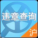 上海交通违章查询