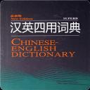 汉英四用词典