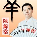 2015大师生肖运程-羊年生肖爱情事业开运 新年八字占卜预测