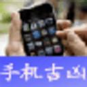 手机号码测吉凶 生活 App LOGO-APP試玩