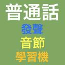 發聲普通話標準基礎音節學習機