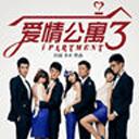 愛情公寓第三季