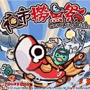 夜市捞鱼祭(龙年贺岁版)