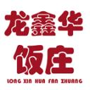 龙鑫华饭庄