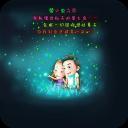 萤火虫之恋-宝软3D主题