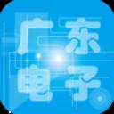 广东电子平台
