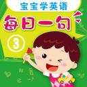 宝宝学英语每日一句3