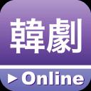韓劇線上看-最新熱門韓國連續劇、韓國偶像劇線上收看