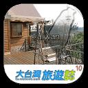 台南异国美食料理餐厅推荐