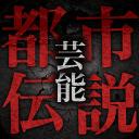 芸能都市伝説 ~芸能人・テレビ・映画・アニメ・漫画の都市伝説