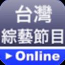 台灣綜藝節目線上看