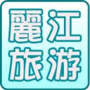 丽江旅游指南