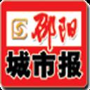 邵阳城市报