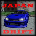 大市:日本漂移