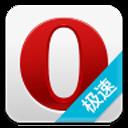 欧朋浏览器(极速版)