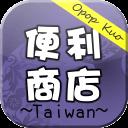 台灣便利商店優惠資訊大全 (7-11,全家,萊爾富,OK)