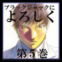 【第05巻】ブラックジャックによろしく【無料・拡大縮小・軽】