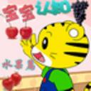 宝宝识水果——宝宝树林幼儿认知游戏系列