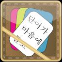 韩语随身记