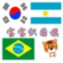 寶寶識國旗---寶寶樹林幼兒認知游戲系列